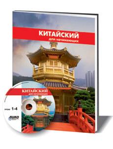 Языковые курсы китайского