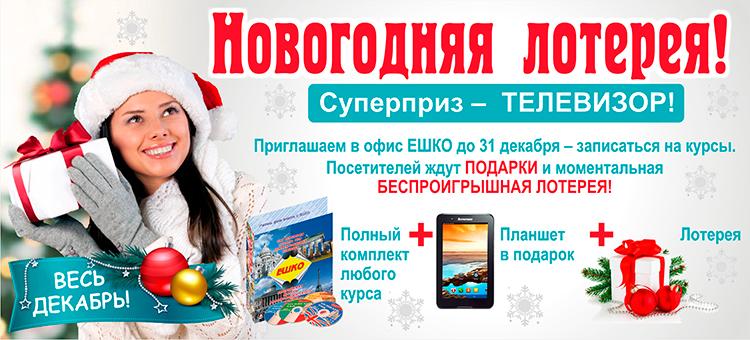 Общая информация лотереи Пятерочка  Белорусские лотереи